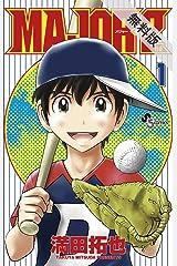 MAJOR 2nd(メジャーセカンド)(1)【期間限定 無料お試し版】 (少年サンデーコミックス) Kindle版