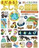 まだある!ふしぎの図鑑: 楽しく遊ぶ学ぶ (小学館の子ども図鑑プレNEO)