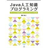 Java人工知能プログラミング -オブジェクト指向と関数スタイルによるAIの実装-