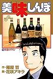 美味しんぼ(74) (ビッグコミックス)