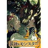 【秒で分かるBL】孤独なモンスター vol.5