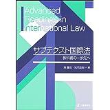 サブテクスト国際法 教科書の一歩先へ
