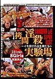 女体拷問研究所 LAB SUPER BEST ~イキ殺される生贄たち~ 拷問淫殺実験場 [DVD]