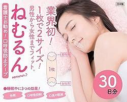 口呼吸防止テープ ねむるん 30日分 日本製