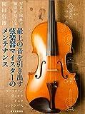 最上の音を引き出す弦楽器マイスターのメンテナンス: ヴァイオリン ヴィオラ チェロ コントラバス
