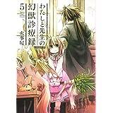 わたしと先生の幻獣診療録 5 (BLADEコミックス)