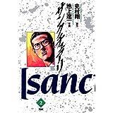 サンクチュアリ(2) (ビッグコミックス)