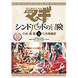 マギ シンドバッドの冒険 5 オリジナルアニメDVD付き特別版 ([特装版コミック])