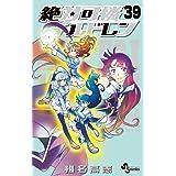 絶対可憐チルドレン 39 さぷりめんと別冊付き限定版 (少年サンデーコミックス)