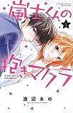嵐士くんの抱きマクラ(1) (講談社コミックス別冊フレンド)