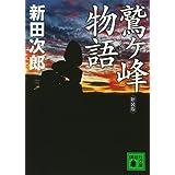 新装版 鷲ヶ峰物語 (講談社文庫)