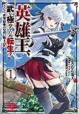 英雄王、武を極めるため転生す ~そして、世界最強の見習い騎士♀ 1 (HJコミックス)