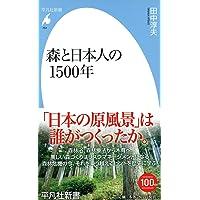 新書751森と日本人の1500年 (平凡社新書)