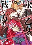 永世乙女の戦い方 (2) (ビッグコミックス)