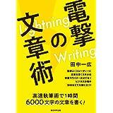 電撃の文章術 -Lightning Writing-