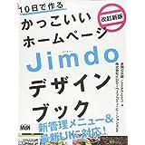 10日で作るかっこいいホームページ Jimdoデザインブック 改訂新版