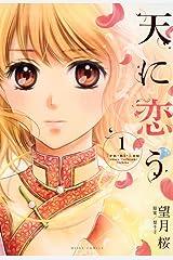 天に恋う1 (ネクストFコミックス) Kindle版