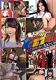 素人ナンパ GET!! No.210 モブストリート☆美女フェス編 [DVD]