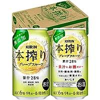【香料・酸味料・糖類無添加】キリン本搾りチューハイ グレープフルーツ 350ml×24本