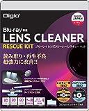 Digio2 ブルーレイレンズクリーナー レスキューキット ディスクの読み込みエラーを超強力に改善(レスキュー用湿式+メ…