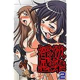 淫欲感染2(フルカラーコミック) 淫欲感染(フルカラーコミック) (メディア編集部)