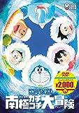 映画ドラえもん のび太の南極カチコチ大冒険[映画ドラえもんスーパープライス商品] [DVD]