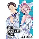 夏目アラタの結婚【単話】(40) (ビッグコミックス)