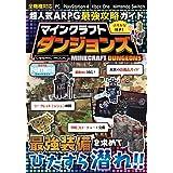 超人気ARPG最強攻略ガイド (COSMIC MOOK)