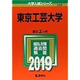 東京工芸大学 (2019年版大学入試シリーズ)