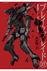 ブレイクブレイド(17) (メテオCOMICS) Kindle版