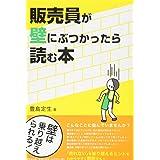 販売員が壁にぶつかったら読む本 (DO BOOKS)
