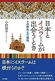 日本とイスラームが出会うとき