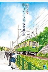 海街diary 9 行ってくる (flowers コミックス) Kindle版