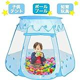 Iiomise 子供 キッズテント ボールハウス おもちゃ 知育玩具 折りたたみ式  アウトドアも室内(ブルー) 収納  誕生日 ゲーム