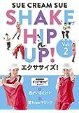 SHAKE HIP UP! エクササイズ! Vol.2(完全生産限定盤) [DVD]