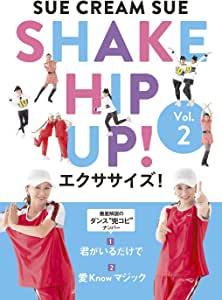 SHAKE HIP UP! エクササイズ!  Vol.2(完全生産限定盤) [DVD]