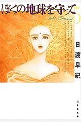 ぼくの地球を守って 5 (白泉社文庫) Kindle版