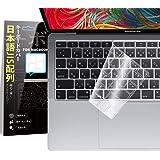 【2020年最新改良】MacBook Pro 13/15 A1534 、A1931、A1708、A1988 専用 キーボードカバー (2016-2018) Non Touch Bar 搭載モデル 対応 JIS 日本語配列 防水防塵 超薄 TPU材质