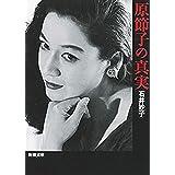 原節子の真実(新潮文庫)