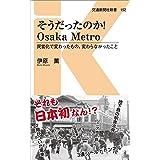 そうだったのか! Osaka Metro (交通新聞社新書152)