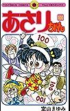 あさりちゃん(100)【デジタル版限定おまけマンガ付】 (てんとう虫コミックス)