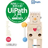 RPAツールで業務改善! UiPath入門 アプリ操作編
