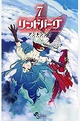 リンドバーグ(7) (ゲッサン少年サンデーコミックス) Kindle版