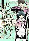 もののがたり 1 (ヤングジャンプコミックス)