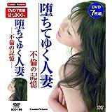 堕ちてゆく人妻 不倫の記憶 DVD7枚組 ACC-196