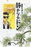 静かなるドン (27) (小学館文庫 にC 27)