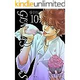 GINZA SUGARS 分冊版 10話 (まんが王国コミックス)