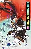 女王の花 (13) (フラワーコミックス)