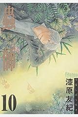 蟲師(10) (アフタヌーンコミックス) Kindle版