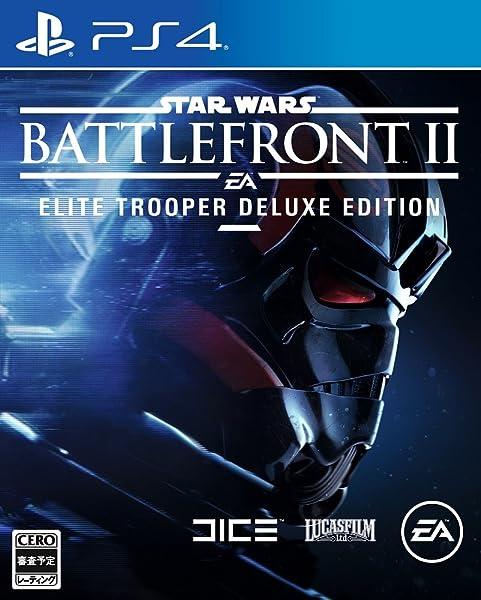 Star Wars バトルフロント II: Elite Trooper Deluxe Edition 【限定版同梱物】エリートオフィサー・アップグレードパック他3点セット、「Star Wars バトルフロント II」に最大3日間の先行アクセス、Star Wars バトルフロント II: The Last Jedi Heroes 同梱